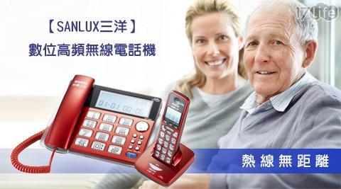 只要1,980元(含運)即可享有【SANLUX 三洋】原價2,880元數位高頻無線電話機(DCT-8909)只要1,980元(含運)即可享有【SANLUX 三洋】原價2,880元數位高頻無線電話機(D..