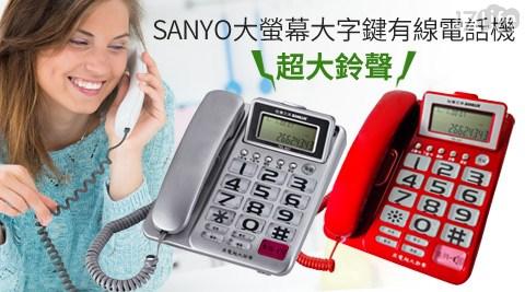 只要588元(含運)即可享有【SANYO三洋】原價699元大螢幕大字鍵有線電話機(TEL-827)1台,顏色:東京銀/火星紅,享一年保固。
