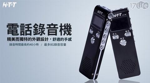 只要1,990元(含運)即可享有【HTT】原價2,380元電話錄音機(HTT-268)1台只要1,990元(含運)即可享有【HTT】原價2,380元電話錄音機(HTT-268)1台,購買即享1年保固服..