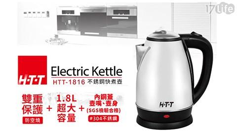 只要588元(含運)即可享有【HTT】原價790元1.8L不鏽綱快煮壺(HTT-1816)只要588元(含運)即可享有【HTT】原價790元1.8L不鏽綱快煮壺(HTT-1816)一入,保固一年。