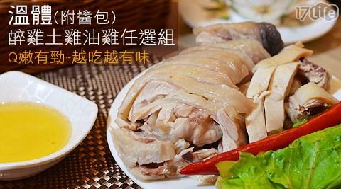 平均每包最低只要150元起(3包免運)即可購得台溫溫體醉雞土雞油雞1包/6包,口味:台灣土雞水晶油雞/台灣土雞冰釀醉雞。