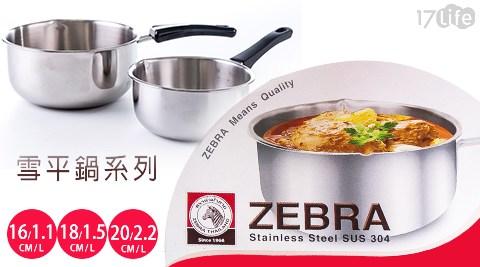 只要325元起(含運)即可享有【斑馬ZEBRA】原價最高2,670元雪平鍋系列只要325元起(含運)即可享有【斑馬ZEBRA】原價最高2,670元雪平鍋系列:(A)16cm-1入/2入/(B)18cm-1入/2入/(C)20cm-1入/2入/(D)1組(內含16cm+18cm+20cm)。
