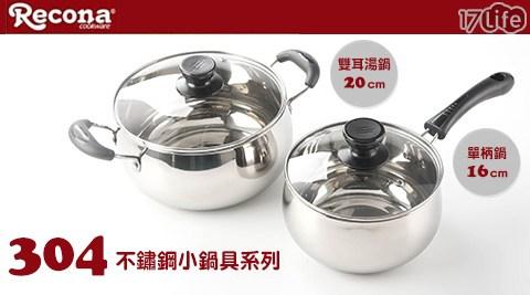 平均每入最低只要329元起(含運)即可享有【Recona】304不鏽鋼小鍋具系列1入/2入/4入,款式:單柄鍋16cm/雙耳湯鍋20cm。
