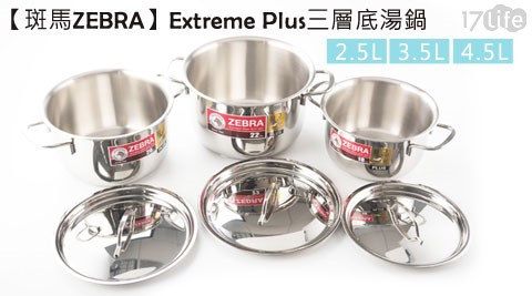 只要990元起(含運)即可享有【斑馬 ZEBRA】原價最高3,360元Extreme Plus三層底湯鍋系列只要990元起(含運)即可享有【斑馬 ZEBRA】原價最高3,360元Extreme Plus三層底湯鍋系列:(A)Extreme Plus三層底湯鍋(2.5L)1入/2入/(B)E..