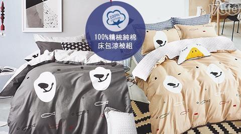 平均最低只要 680 元起 (含運) 即可享有(A)【A-ONE】台灣製-100%純棉涼被床包組(A)-涼被 1入/組(B)【A-ONE】台灣製-100%純棉涼被床包組(A)-雙人涼被床包組 1入/組..