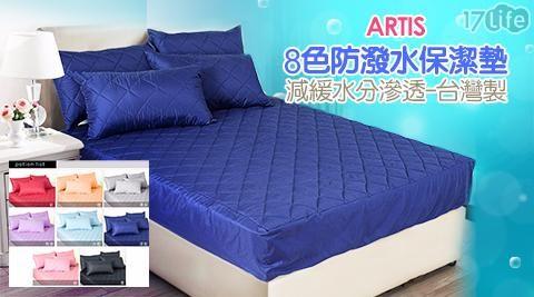 平均最低只要 150 元起 (含運) 即可享有(A)【A-ONE】台灣製造-8色防潑水床包式保潔墊系列-單人 1入/組(B)【A-ONE】台灣製造-8色防潑水床包式保潔墊系列-雙人 1入/組(C)【A..