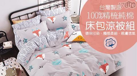 平均最低只要 680 元起 (含運) 即可享有(A)【A-ONE】100%精梳純棉雙人涼被 1入/組(B)【A-ONE】台灣製造-100%精梳純棉涼被床包組-雙人 1入/組(C)【A-ONE】台灣製造..