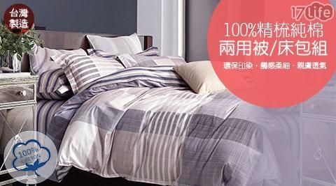 平均最低只要 920 元起 (含運) 即可享有(A)【A-ONE】台灣製造-100%精梳純棉雙人兩用被 1入/組(B)【A-ONE】台灣製造-100%精梳純棉兩用被床包組-雙人 1入/組(C)【A-O..