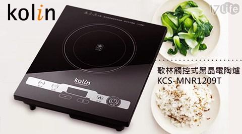 只要1480元(含運)即可購得【Kolin歌林】原價2180元觸控式黑晶電陶爐(KCS-MNR1209T)1台,享1年保固。