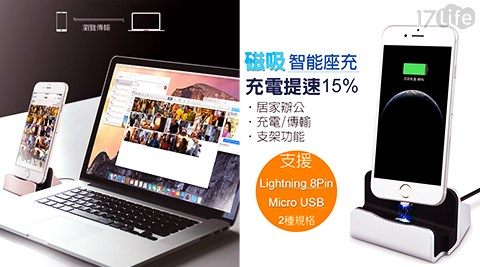 平均最低只要388元起(含運)即可享有Apple Lightning 8pin & Micro USB磁吸充電座/支架1入/2入/4入/8入,多色任選,享保固1個月。