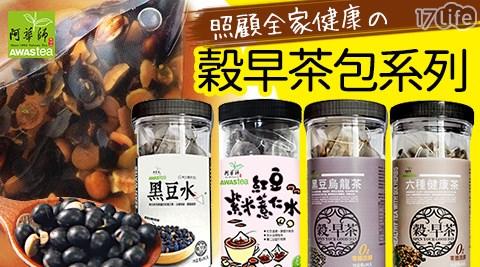 平均最低只要329元起(含運)即可享有【阿華師茶業】穀早茶養生三角茶包系列1罐/2罐/3罐/4罐,多商品任選。