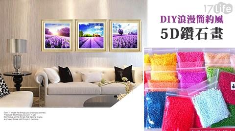 平均最低只要120元起(含運)即可享有DIY浪漫簡約風5D鑽石畫2組/4組/8組/16組/32組,多款任選。