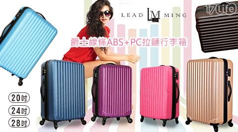 只要890元起(含運)即可享有原價最高7,040元爵士線條ABS+PC拉鏈霧面防刮行李箱:(A)20吋/24吋/28吋/(B)20吋+24吋/(C)20吋+28吋/(D)24吋+28吋/(E)20吋+24吋+28吋,多色選擇!