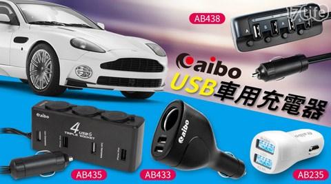 只要199元起(含運)即可購得【aibo】原價最高2796元車充系列1入/2入/4入:(A)LED夜光雙USB車用充電器-白色(2.8A)(AB235)/(B)車用點菸器充電擴充座(雙USB埠+點菸器..