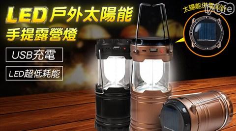 平均每入最低只要165元起(含運)即可購得USB太陽能充電式手提LED露營燈1入/2入/4入/8入,顏色:黑/古銅。