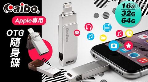 只要799元起(含運)即可購得原價最高7960元aibo APPLE專用OTG隨身碟系列1入/2入/4入:(A)16G/(B)32G/(C)64G;款式:AID001/AID002/AID003,享1..