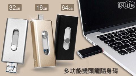 只要849元起(含運)即可購得原價最高19996元3in1多功能雙頭龍USB/OTG隨身碟1入/2入/4入:(A)16G金色/(B)32G銀色/(C)64G黑色。