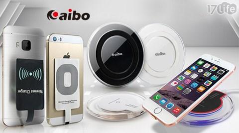 只要299元起(含運)即可購得原價最高2380元無線感應充電貼片/無線充電板系列1入/2入:(A)無線感應充電貼片/(B)【aibo】Qi智慧型手機專用無線充電板;皆有多款任選,享3個月保固。