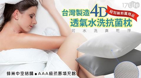 平均最低只要275元起(含運)即可享有台灣製造4D透氣水洗抗菌枕平均最低只要275元起(含運)即可享有台灣製造4D透氣水洗抗菌枕:1入/2入/4入,顏色:白/灰。