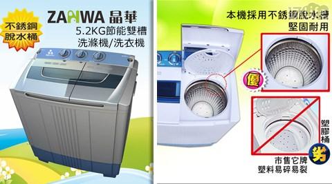 只要3,580元(含運)即可享有【ZANWA晶華】原價6,980元5.2KG節能雙槽洗滌機/洗衣機(ZW-278SA)只要3,580元(含運)即可享有【ZANWA晶華】原價6,980元5.2KG節能雙槽洗滌機/洗衣機(ZW-278SA)1台,享1年保固。
