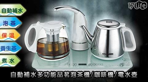 只要1,980元(含運)即可享有【KRIA 可利亞】原價2,480元自動補水多功能品茗泡茶機/咖啡機/電水壺(KR-1326)一台,保固一年。