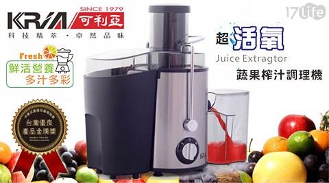 只要1,580元(含運)即可享有【KRIA可利亞】原價1,780元超活氧大口徑蔬果調理機/榨汁機/食物調理器/果汁機 GS-316。