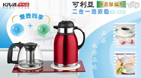 只要1,280元(含運)即可享有【KRIA可利亞】原價1,680元二合一泡茶機/電水壺/快煮壺(KR-1318)只要1,280元(含運)即可享有【KRIA可利亞】原價1,680元二合一泡茶機/電水壺/..