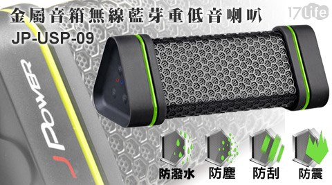 只要799元(含運)即可購得【杰強J-Power】原價2990元金屬音箱無線藍芽重低音喇叭(JP-USP-09)1個。
