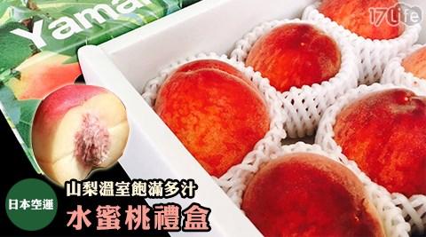 平均最低只要320元起(含運)即可享有日本空運山梨溫室飽滿多汁水蜜桃禮盒平均最低只要320元起(含運)即可享有日本空運山梨溫室飽滿多汁水蜜桃禮盒6粒/12粒(6粒/盒)。