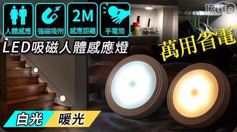 平均最低只要 139 元起 (含運) 即可享有(A)LED磁吸式節能人體感應燈 2入/組(B)LED磁吸式節能人體感應燈 4入/組(C)LED磁吸式節能人體感應燈 6入/組(D)LED磁吸式節能人體感..