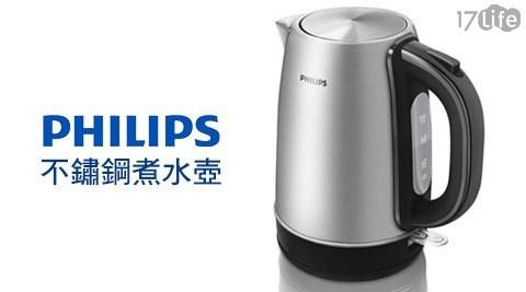 只要 1,480 元 (含運) 即可享有原價 2,490 元 【PHILIPS飛利浦】1.7L 不鏽鋼煮水壺 HD9321
