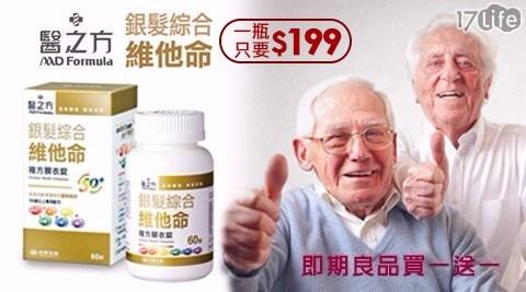 只要 398 元 (含運) 即可享有原價 1,050 元 【台塑生醫-醫之方】銀髮綜合維他命複方膜衣錠(60錠/瓶)買一送一