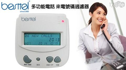 平均每入最低只要740元起(含運)即可享有【besttel】多功能電話來電號碼過濾器(D-820CB)1入/2入。