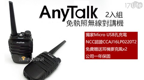只要1490元(含運)即可購得原價1990元FRS-903迷你型無線對講機1組,每組內含:對講機2支。
