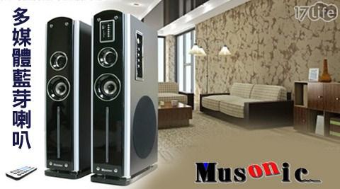 只要2950元(含運)即可購得【MUSONIC】原價3990元多媒體藍芽卡拉OK喇叭1台,加贈超級點歌霸-隨機版乙套;享一年保固。