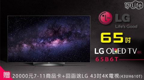只要159,000元(含運)即可享有【LG 樂金】原價219,900元65吋超4K UHD OLED電視 65B6T+贈20000元7-11商品卡+回函送LG 43吋4K電視(43UH610T)1台,..