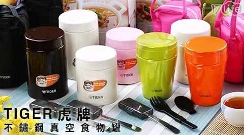 只要990元起(含運)即可購得【TIGER虎牌】原價最高3960元不鏽鋼真空食物罐系列:(A)300cc食物罐(MCC-038),顏色:胡蘿蔔黃/橄欖綠/花椰菜白/(B)500cc食物罐(MCJ-A050),顏色:白色/粉紅/(C)750cc食物罐(MCJ-A075),顏色:白色/可可色;..