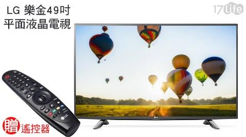 只要23,990元(含運)即可享有【LG樂金】原價29,900元49吋UHD 4K TV智慧聯網LED平面液晶電視(49UH611T)(含安裝)1台,享全機保固2年,加贈聯網體感遙控器(AN-MR65..