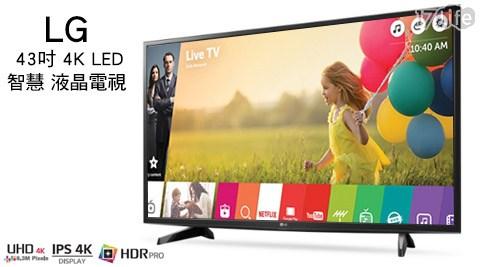 只要22,900元(含運)即可享有【LG】原價28,900元43吋 4K LED 智慧液晶電視43UH610T+贈聯網體感遙控器(AN-MR650)(不含安裝)1台,保固3年!