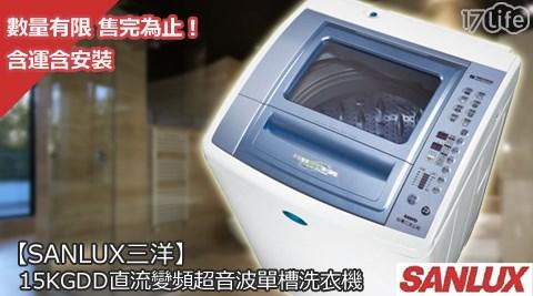 只要5499元起(含運)即可購得【SANLUX三洋】原價最高19900元洗衣機系列任選1台:(A)6.5KG單槽洗衣機/(B)15KGDD直流變頻超音波單槽洗衣機。購買即享1年保固服務!