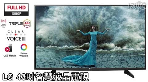 只要14,999元(含運)即可享有原價20,900元LG 43吋FHD LED智慧液晶電視43LH5700(不含安裝)只要14,999元(含運)即可享有原價20,900元LG 43吋FHD LED智慧..