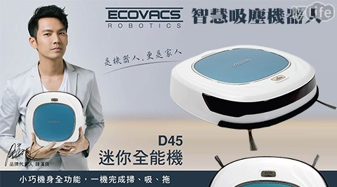只要6,290元(含運)即可享有【Ecovacs科沃斯】原價7,990元智慧吸塵機器人D45(迷你全能機)1台只要6,290元(含運)即可享有【Ecovacs科沃斯】原價7,990元智慧吸塵機器人D45(迷你全能機)1台。