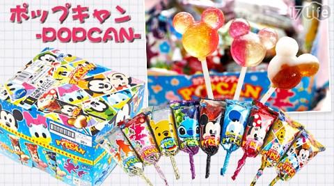 平均每支最低只要16元起(含運)即可購得【Glico固力果】日本原裝進口迪士尼棒棒糖10支/30支/60支,款式隨機出貨!