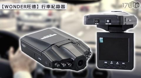 只要870元(含運)即可享有【WONDER旺德】原價1,380元行車紀錄器(WD-9C01RV)1台,享1年保固。