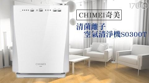 只要2,299元(含運)即可享有【CHIMEI奇美】原價3,490元清菌離子空氣清淨機S0300T。
