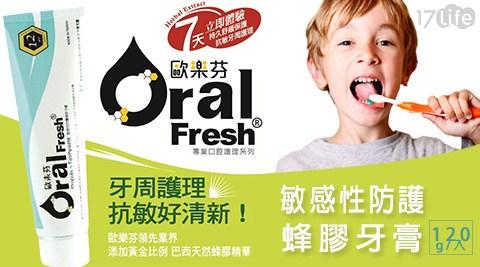平均每入最低只要192元起(含運)即可享有【Oral Fresh 歐樂芬】敏感性防護蜂膠牙膏(120g)1入/2入/3入。