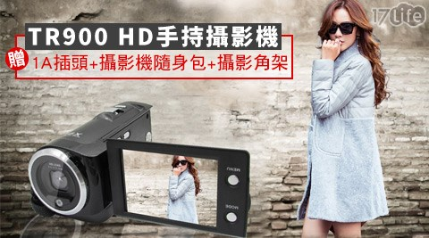 只要1680元(含運)即可購得原價8990元TR900 HD手持攝影機1台,購買即加贈1A插頭+攝影機隨身包+攝影腳架!