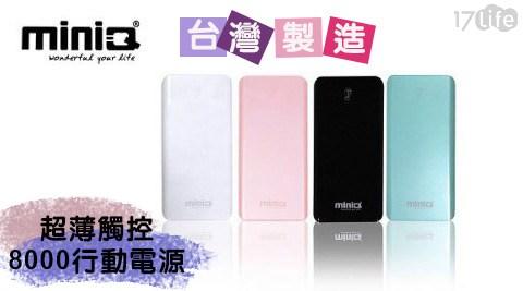 只要699元(含運)即可享有原價1,200元台灣製造MINIQ超薄觸控8000行動電源(MD-BP-011)1入,顏色可選:黑/白/粉/T藍。