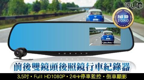 只要999元(含運)即可享有原價4,980元3.5吋1080P前後雙鏡頭後照鏡行車紀錄器只要999元(含運)即可享有原價4,980元3.5吋1080P前後雙鏡頭後照鏡行車紀錄器1台。