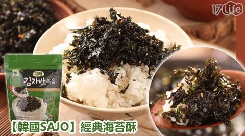 平均最低只要79元起(含運)即可享有【韓國SAJO】經典海苔酥:2包/4包/8包,口味:原味/蔬菜。